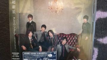 激安!激レア!☆超新星/クリウンナレ☆初回限定盤A/CD+DVD☆新品未開封!☆