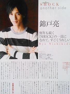 錦戸亮★LOOK at STAR!★vol.12★Endless SHOCK