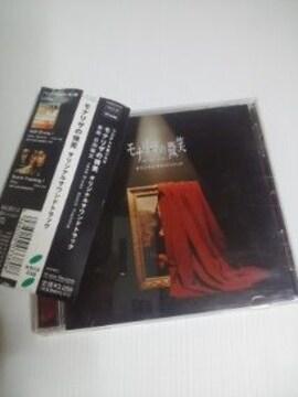 〒送料込みモナリザの微笑オリジナルサウンドトラック