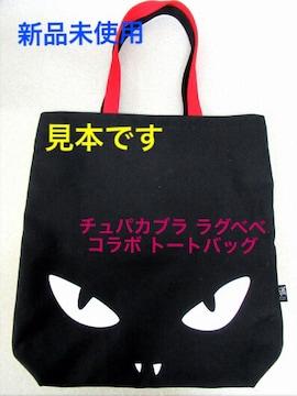 HYDE 黒ミサ 2017 東京★チュパカブラ ラグベベ×トートバッグ