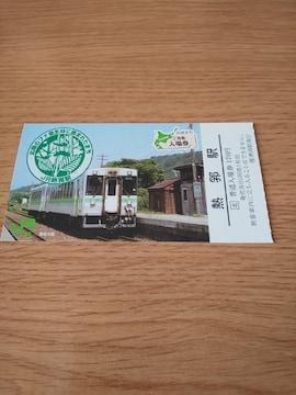 YS0628◆JR北海道わがまちご当地入場券熱郛駅