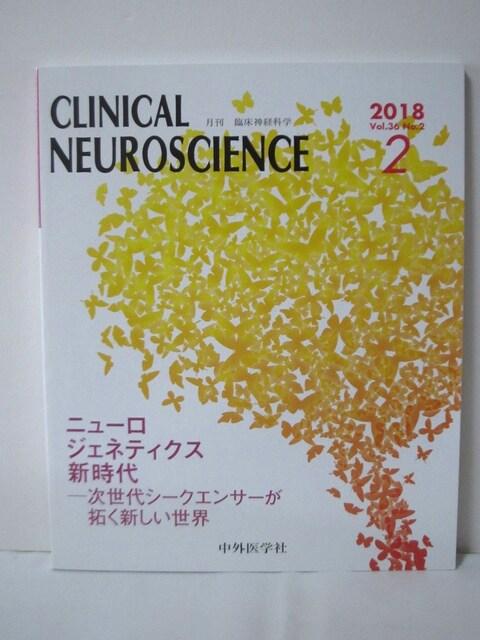 CLINICAL NEUROSCIENCE 2018年2月号 中外医学社  < 本/雑誌の