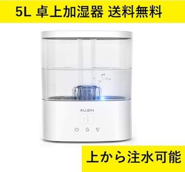 ★即日発送★ 5L 加湿器 アロマ 45h連続稼働 静音