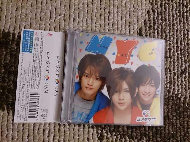 NYC「ユメタマゴ」初回DVD+帯付/Hey! Say! JUMP  < タレントグッズの