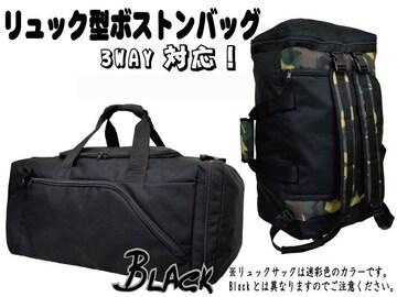 備えて安心!新品◆◆リュック型ボストン◆黒色/Rボ9黒/8