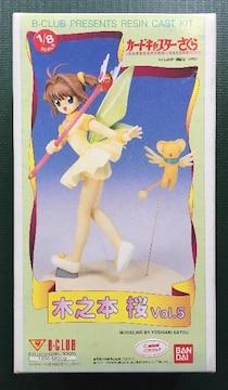 カードキャプターさくら 1/8 木之本桜 フィギュア レジン キット
