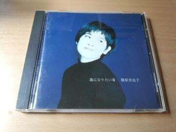 篠原美也子CD「海になりたい青」●