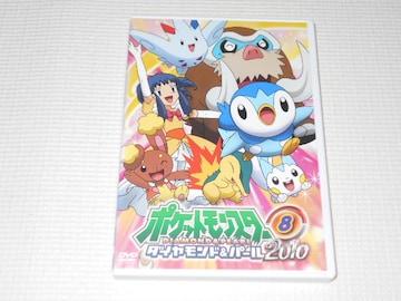 DVD★ポケットモンスター ダイヤモンド&パール 2010 8