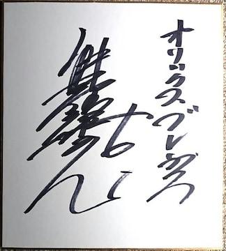 熊野輝光[6]・直筆サイン色紙 中大→河合楽器→阪急.オリックスブルーウェーブ