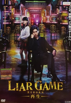 中古DVD ライアーゲーム 再生 松田翔太 多部未華子