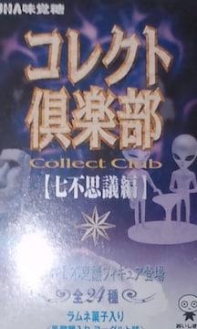 ◆コレクト倶楽部(七不思議編)25種セット(UHA味覚糖)