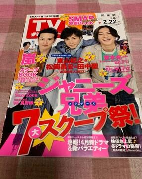 ★1冊/TVガイド 2013.2.16〜 関東版