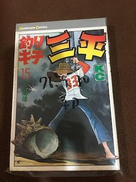 ◆釣りキチ三平 第15巻 矢口高雄 講談社 KCコミック◆古本
