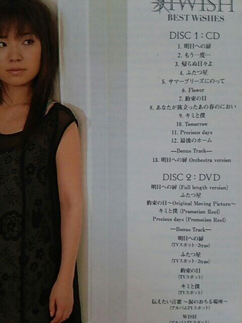 外ケース破損 DVD付きベストCD I WiSH BEST WiSHES 川嶋あい < タレントグッズの