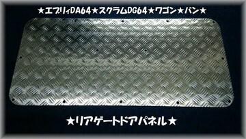 ●エブリィDA64★ワゴン★バン★アルミリアゲートドアパネル★
