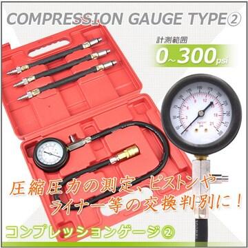 コンプレッションゲージ(2) ガソリンエンジンの圧力測定! Type2
