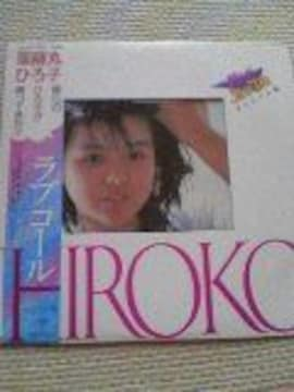 薬師丸ひろ子◎ラブコールHIROKO翔んだカップル