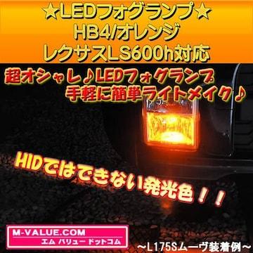 超LED】LEDフォグランプHB4オレンジ/レクサスLS600h前期中期対応