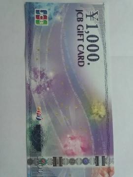 ¥1000分JCB券新品