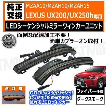 LEXUS UX UX200 UX250h シーケンシャル ドアミラー ウィンカーユニット エムトラ