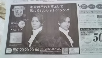 読売新聞2019年3月20日掲載☆堂本光一