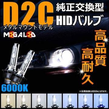 Mオク】ワゴンR/MH22S/23S系/純正交換HIDバルブ6000K