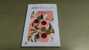 「面倒だから、しよう」渡辺和子著。良質本。