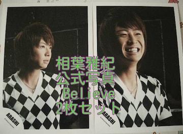 レア◆嵐 相葉雅紀 公式写真/2枚セット*Believe(2009)[ba-1]