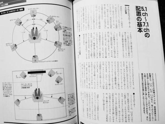 オーディオ&ビジュアル ウルトラテクニック 5.1ch 7.1ch DTS < 本/雑誌の
