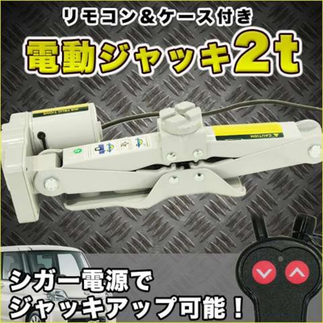 電動ジャッキ 2t リモコン/ケース付き < 自動車/バイク