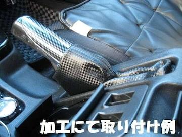 ★良品★カーボン調サイドブレーキブーツアルミ製ノブ付き