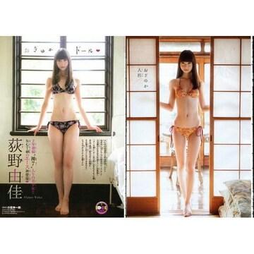 荻野由佳(NGT48)グラビア2種類