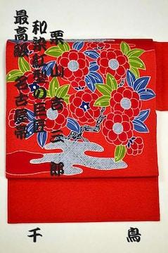 【最高級】新品同様 和染紅型【栗山吉三郎】名古屋帯 T1359