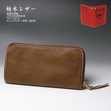 栃木レザー  財布 長財布 ヌメ革 日本製 ラウンド 09 ブラ