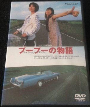 -d-.[プープーの物語]DVD 上原さくら 國村隼 渡辺謙作
