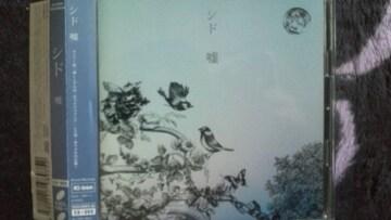 激安!超レア!☆シド/嘘☆初回限定盤A/CD+DVD帯付き!超美品!
