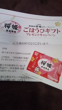 日本ハムグループ/桜姫オリジナルQUOカード千円分*当選品*受験生に!?