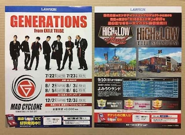 GENERATIONS LIVE TOUR 2017 MAD CYCLONE HIGH&LOW◆チラシ5枚