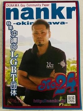 沖縄ゲイnankr/クリックポスト配送可能