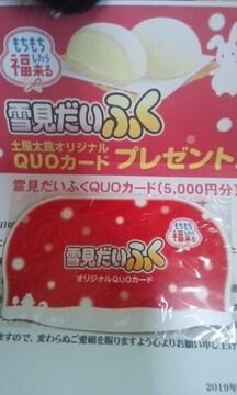 ロッテ雪見だいふく土屋太鳳オリジナルQUOカード(5000円分)当選品*送込