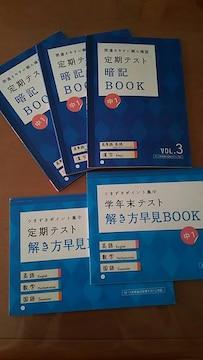 進研ゼミ中1☆定期テスト暗記ブック&テスト解き方早見ブック5冊セット