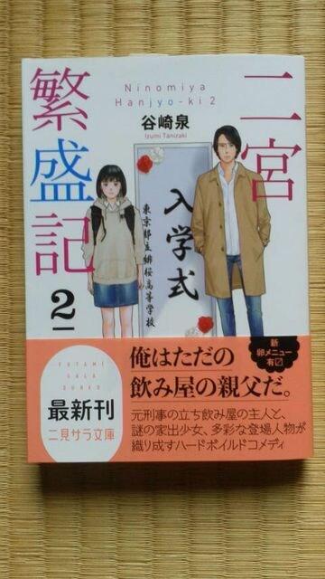 5月新刊   二宮繁盛記 2   谷崎泉/ma2  < 本/雑誌の
