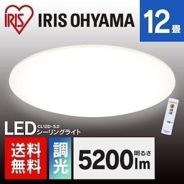 シーリングライト LED 12畳/BE