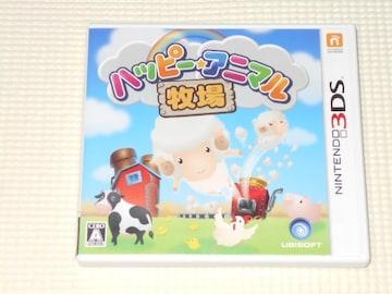 3DS★ハッピー☆アニマル牧場