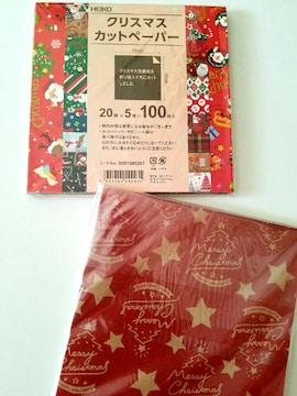クリスマスカットペーパー100枚☆大サイズ☆20柄の折り紙☆キュートクリスマス