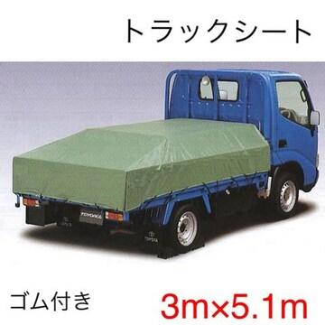 新品 エステル帆布 トラックシート 3Mx5.1M ハトメピッチ450mm