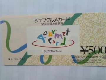 500円券ジェフグルメカード新品送料込み