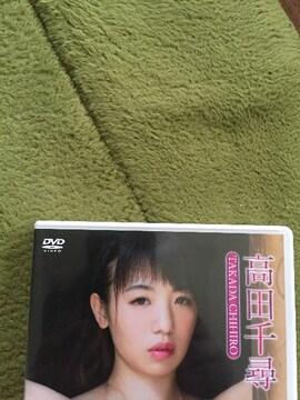 高田千尋 ふわふわ DVD 即送無 800