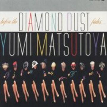 KF 松任谷由実 CDアルバム ダイアモンドダストが消えぬまに