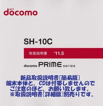 メール便送料込♪ 新品 ドコモ SH-10C用 [簡易版] 取扱説明書